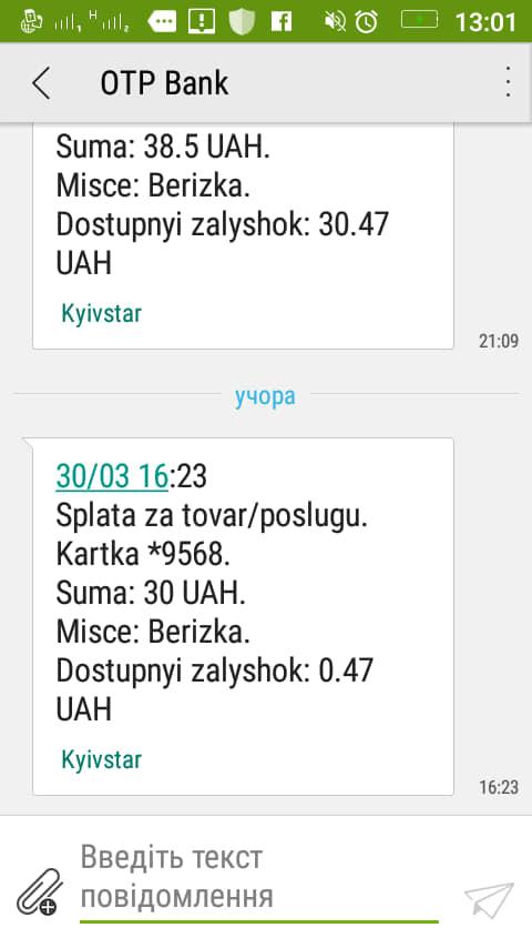 otpbank-sms